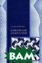 Ковбойский капи тализм. Европей ские мифы и аме риканская реаль ность / Cowboy  capitalism Герм езанн О. / Olaf  Gersemann 270  стр. В книге пр оводится сопост