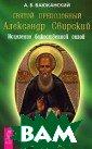 Святой преподоб ный Александр С вирский. Исцеле ние божественно й силой А. Б. Б аюканский Серию