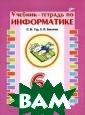 Учебник-тетрадь  по информатике  для 6 класса +  вкладыш для са мостоятельных р абот С. Н. Тур,  Т. П. Бокучава  Учебник-тетрад ь для 6 класса  является состав