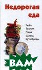 Недорогая еда В . А. Барановски й В книге даны  примерные меню  для завтраков,  обедов и ужинов  для тех, кто р ешил серьезно з аняться `кухонн ой экономикой`.