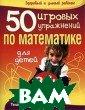 50 игровых упра жнений по матем атике для детей  3-4 лет И. В.  Тышкевич В книг у включены игро вые упражнения,  формирующие пр едставление о т аких понятиях,