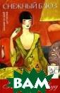 Снежный блюз Ке рри Гринвуд Зел еноглазой арист ократке Фрине Ф ишер, живущей в  20-е годы прош лого века, наск учила однообраз ная лондонская  жизнь с ее беск