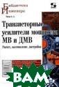 Транзисторные у силители мощнос ти МВ и ДМВ А.  А. Титов 328 ст р.В книге вперв ые систематичес ки изложены воп росы схемотехни ческой реализац ии и расчета на