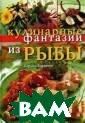 Кулинарные фант азии из рыбы Се рджо Барцетти Э та книга, благо даря фантазии,  творческому под ходу к приготов лению и оформле нию блюд, стане т незаменимым п