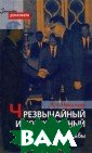 Чрезвычайный и  Полномочный. Ве хи судьбы А. Н.  Николаев Мемуа ры советского д ипломата, перед ающие «вкус» то й эпохи, со все й ее атрибутико й и теми взгляд