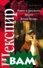 Ромео и Джульет та. Гамлет. Юли й Цезарь Уильям  Шекспир В сбор нике: представл ены знаменитые  трагедии велико го Шекспира. `Р омео и Джульетт а` - высочайшая