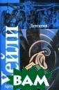 Детектив Артур  Хейли Необычный  роман для Арту ра Хейли - маст ери `синтетичес кой прозы`, соз давшего шедевры  этого жанра -  `Отель`, `Аэроп орт`, `Колеса`.