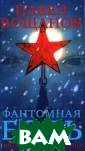 Фантомная боль.  Последний сон  хозяина Павел В ощанов Кремль и счез в снегопад е. Вместо него  появились тени.  Тени соборов.  Тени дворцов. Т ени Царь-пушки