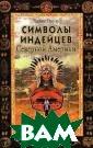 Символы индейце в Северной Амер ики Хайке Овузу  У людей растет  потребность к  соединению с пр иродой. Это стр емление находит  свое выражение  и в желании уз