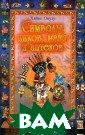 Символы инков,  майя и ацтеков  Хайке Овузу Таи нственные мисти ческие знания и нков, майя и ац теков были почт и безвозвратно  потеряны после  того, как европ