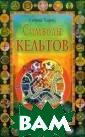 Символы кельтов  Сабина Хайнц К нига дает возмо жность взглянут ь на жизнь и пр едставления кел ьтов о мире, до шедшие до нас в  абстрактных зн аках, образцах