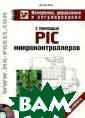 Измерение, упра вление и регули рование с помощ ью PIC микрокон троллеров (+CD- ROM) Дитер Кохц  304 стр.Интере суетесь методик ами измерения,  управления и ре