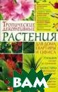 Тропические дек оративные расте ния для дома, к вартиры и офиса  Е. А. Беспальч енко Монстера,  гибискус и паль ма - это замеча тельные тропиче ские растения,