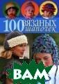 100 вязаных шап очек Джин Лайнх аузер, Рита Вай с В книге предс тавлены модели  для женщин, муж чин, детей и по дростков, а так же для самых ма леньких, которы