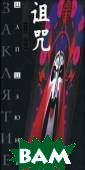 Заклятие Цай Цз юнь Новая книга  популярного ки тайского писате ля Цай Цзюня -  захватывающий р оман ужасов.Вне запно умирает м олодой археолог  Цзян Хэ, затем