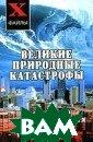 Великие природн ые катастрофы Т . Ф. Олейник В  книге популярно  повествуется о  различных прир одных катастроф ах и стихийных  бедствиях, прои зошедших на Зем
