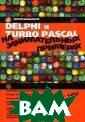 Delphi и Turbo  Pascal на заним ательных пример ах (+ CD-ROM) С ергей Мельников  Если вы хотите  взглянуть на T urbo Pascal и D elphi в плане и зобретательства
