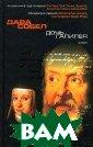 Дочь Галилея Да ва Собел Очень  увлекательная,  написанная в ли рическом ключе,  биография вели кого ученого Га лилео Галилея,  которого на про тяжении всего н