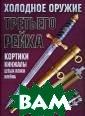 Холодное оружие  Третьего Рейха . Кортики, кинж алы, штык-ножи,  клейма А.Н. Яд ловский 128 стр .<p>На протяжен ии всей истории  человечества х олодное оружие