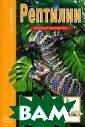 Рептилии А. Б.  Руденко Познако мься с одними и з древнейших об итателей нашей  планеты - они б родили по земле , когда до появ ления человека  оставались еще