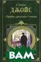 Портрет художни ка в юности Дже ймс Джойс Перву ю литературную  известность при нес Джеймсу Джо йсу - классику  XX века, одному  из `отцов моде рнизма`, - сбор