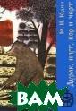 Дурак, шут, вор  и черт Ю. И. Ю дин Данная книг а посвящена исс ледованию феном ена народной бы товой сказки: е е генезису и по этике, взаимоот ношению с дейст