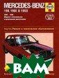 Mercedes-Benz 1 90, 190Е & 190D  1983-1993. Рем онт и техническ ое обслуживание  Стив Рендалл,  Спенсер Дрейтон  Руководство ба зируется на кон кретном опыте,