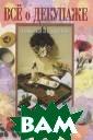Все о декупаже. Техники и издел ия Лупато М. 12 8 стр. Техника  декупажа (от фр анцузского `выр езать`) известн а еще со Средни х веков. Сегодн я наблюдается н