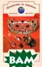 Рубин. Целебный  огонь в криста лле Анастасия А ртемова Аль-Бир уни называл руб ин первым и наи более красивым  среди драгоценн ых камней. Ему  приписывалось м