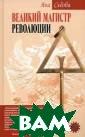 Великий магистр  революции Яна  Седова Февральс кий переворот 1 917 года - темн ый период русск ой истории - пр актически неизв естен массовому  читателю. Книг