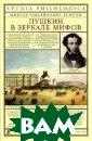 Пушкин в зеркал е мифов В. М. Е сипов Автор это й книги испытал  на собственном  опыте, как соб людались советс кие идеологичес кие установки в  пушкиноведении