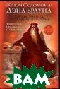 `Ключ Соломона`  Дэна Брауна. П утеводитель по  лабиринту тайн  Грег Тейлор Изв естный исследов атель-религиове д раскрывает се креты нового ро мана Дэна Браун