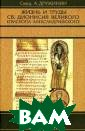 Жизнь и труды с в. Дионисия Вел икого, епископа  Александрийско го Свящ. А. Дру жинин Предлагае мое исследовани е посвящено изу чению жизни и т рудов одного из