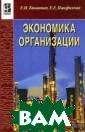 Экономика орган изации Е. Н. Кн ышова, Е. Е. Па нфилова В насто ящем учебнике д ается характери стика основных  элементов эконо мической среды  функционировани