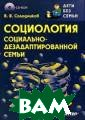 Социология соци ально-дезадапти рованной семьи  (+ CD-ROM) В. В . Солодников В  книге впервые в  отечественной  профессионально й литературе да на полная карти