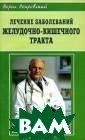 Лечение заболев аний желудочно- кишечного тракт а Борис Покровс кий В данной кн иге рассмотрены  основные забол евания желудочн о-кишечного тра кта, а также пр