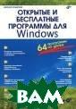 Открытые и бесп латные программ ы для Windows ( + СD-ROM) Никол ай Колдыркаев Р ассмотрены 64 с амые популярные  программы, рас пространяемые б есплатно с откр