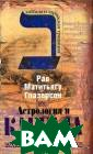 Астрология и Ка ббала Рав Матит ьягу Глазерсон  Основная книга  еврейской мисти ки ЗоГар утверж дает, что со вр емени дарования  Торы у горы Си най на еврейски