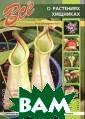 Все о растениях -хищниках Рой М аккалистер 128  стр. В книге оп исано более ста  семидесяти вид ов