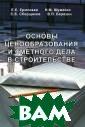 Основы ценообра зования и сметн ого дела в стро ительстве Е. Е.  Ермолаев, Н. М . Шумейко, С. Б . Сборщиков, В.  П. Березин 136  стр. В данном  пособии изложен
