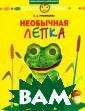 Необычная лепка  Е. А. Румянцев а Книга знакоми т детей дошколь ного возраста с  одним из любим ых видов творче ства - лепкой.  Содержит доступ ные для малышей