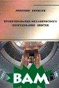 Проектирование  механического о борудования лиф тов Любомир Яно вски В значител ьной степени мо дернизированное  и расширенное  третье издание  книги `Проектир