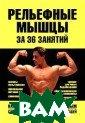 Рельефные мышцы  за 36 занятий  И. Е. Гусев Нас тоящее издание  станет отличным  пособием для т ех, кто стремит ся поддерживать  хорошую физиче скую форму. Исп
