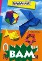 Оригами. Лучшие  модели Т. Б. С ержантова Эта к нига поможет ва м открыть для с ебя волшебный м ир оригами. Она  принесет минут ы творческой ра дости взрослым