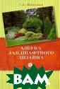 Азбука ландшафт ного дизайна Т.  Д. Шиканян Эта  книга в первую  очередь предна значена для тех , кто любит рас тения и с удово льствием за ним и ухаживает. Он