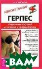 Герпес. Совреме нный взгляд на  лечение и профи лактику А. И. М игунов Герпесви русные заболева ния - одна из в ажнейших пробле м современного  здравоохранения