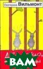 Два зайца, три  сосны Екатерина  Вильмонт Ее пр оза - изящная,  задорная и опти мистичная. Ее п о праву ставят  в пятерку самых  известных авто ров, пишущих о