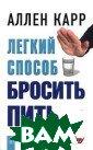 Легкий способ б росить пить Алл ен Карр Аллен К арр, разработав ший собственный  способ избавле ния от никотино вой зависимости , ныне известны й всему миру ка
