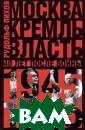 Москва. Кремль.  Власть. 40 лет  после войны. 1 945-1985 Рудоль ф Пихоя Предлаг аемое вниманию  читателей издан ие - первое в о течественной ис торической наук