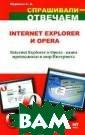 Internet Explor er и Opera С. А . Маринин Не се крет, что для м ногих людей Инт ернет и электро нная почта давн о уже стали нео тъемлемыми атри бутами повседне